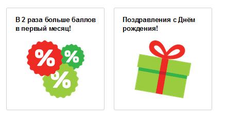 Aktsii-sdopolnitelnymi-ballami.png