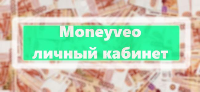 moneyveo-prev-1.png