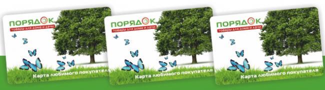 Karta-lyubimogo-pokupatelya-poryadok.png