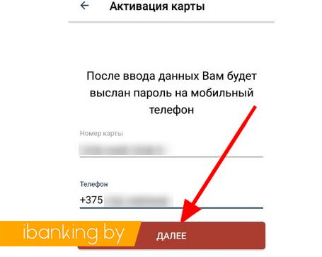 registracija-cherez-mobilnoe-prilozhenie-karty-vygoda-almi-shag-2.png