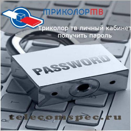 Триколор-тв-личный-кабинет-—-получить-пароль1.jpg