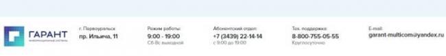 lichnyj-kabinet-garant-multikom-registratsiya-zayavki-na-podklyuchenie-funktsional-akkaunta-3.jpg