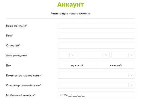 lichnyj-kabinet-evroopt-instruktsiya-po-registratsii-vozmozhnosti-akkaunta-1.jpg