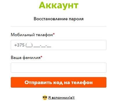 lichnyj-kabinet-evroopt-instruktsiya-po-registratsii-vozmozhnosti-akkaunta-4.jpg