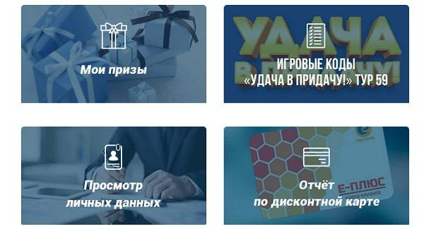 lichnyj-kabinet-evroopt-instruktsiya-po-registratsii-vozmozhnosti-akkaunta-5.jpg