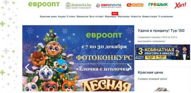 lichnyj-kabinet-evroopt-instruktsiya-po-registratsii-vozmozhnosti-akkaunta-6.jpg