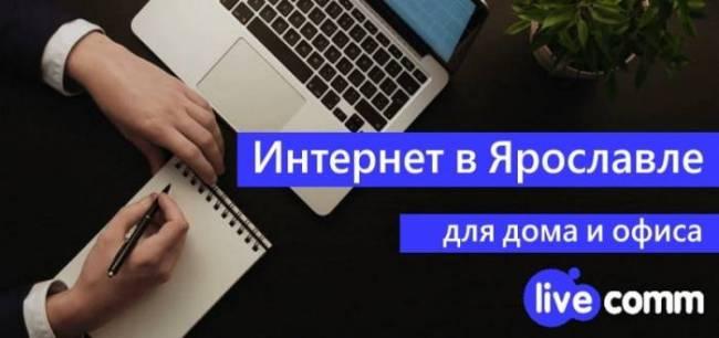 livecomm-yar-2-min.jpg