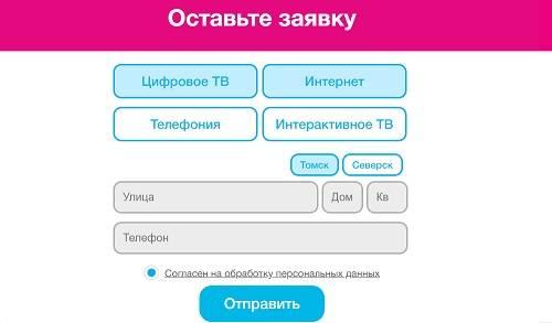 lichnyj-kabinet-tomskogo-provajdera-nts-registratsiya-vhod-funktsional-1.jpg