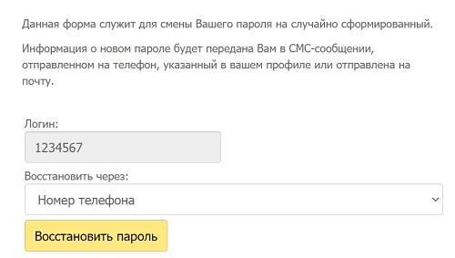 lichnyj-kabinet-abonenta-nts-tsentr-funktsii-i-ispolzovanie-2.jpg