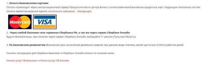 lichnyj-kabinet-abonenta-nts-tsentr-funktsii-i-ispolzovanie-3.jpg