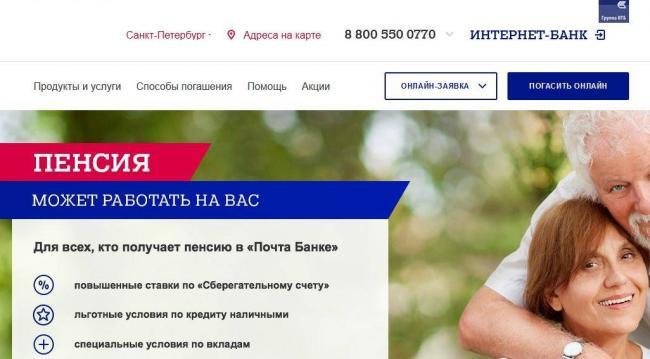 1-pochta-bank-lichnyy-kabinet.jpg