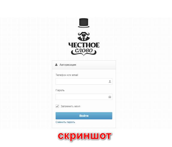 lichnyj-kabinet-chestnoe-slovo.png