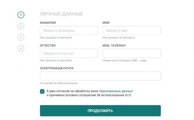anketa-pri-registracii-v-chestnom-slove.png