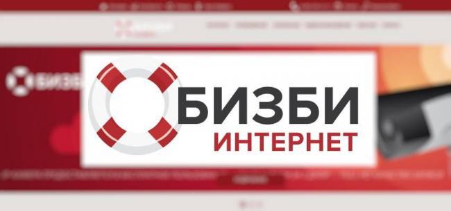 lichnyj-kabinet-bizbi-registratsiya-zayavki-na-podklyuchenie-uslug-funktsii-akkaunta.jpg