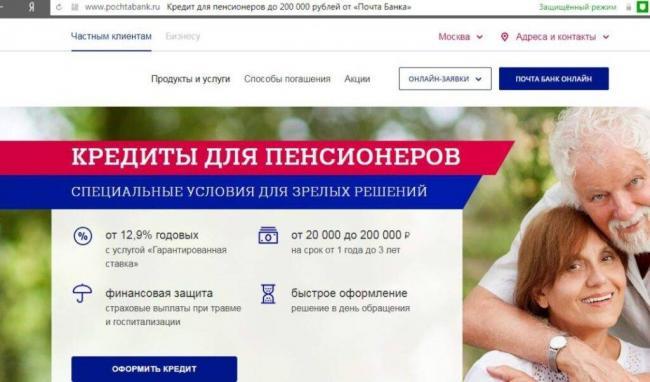 kredit-dlya-pensionerov-ot-pochta-banka-1068x629-1-1024x603.jpg