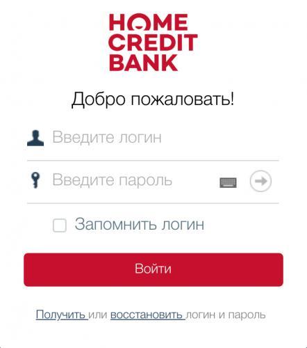 homecredit-vhod.png