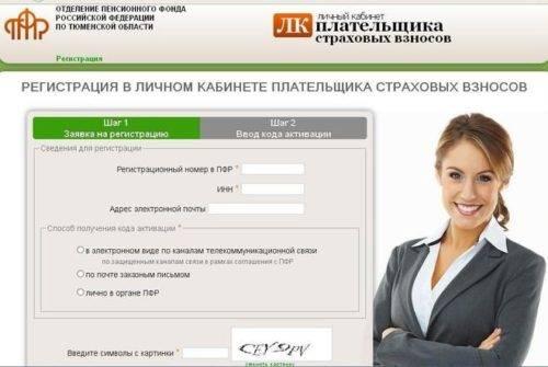 www-pfrf-ru-lichnyj-kabinet-pensionera-vhod_1_11-500x335.jpg
