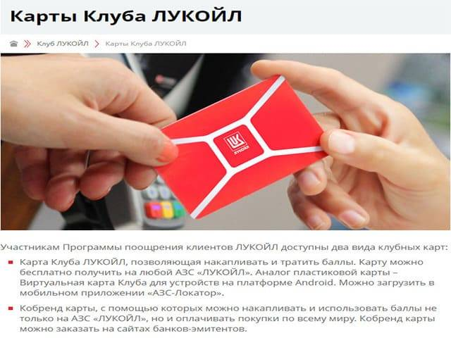 lukojl_inter_kard5.jpg
