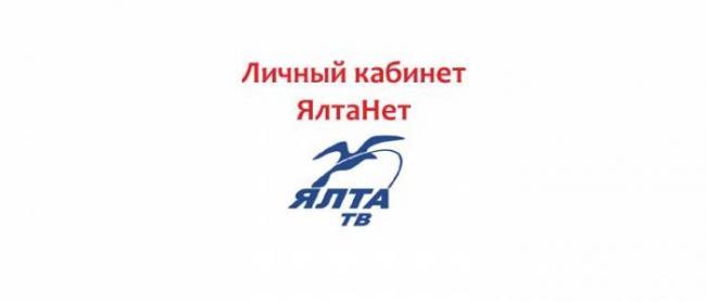 Lichnyj-kabinet-YAltaNet.jpg