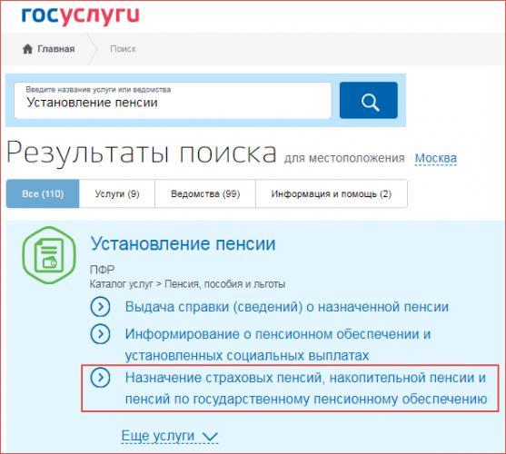 kak-podat-zayavlenie-na-vyplatu-nakopitelnoj-pensii-cherez-gosuslugi-poshagovo-shag-1.png
