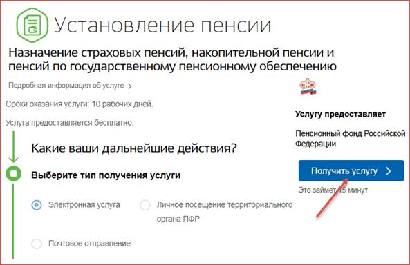 kak-podat-zayavlenie-na-vyplatu-nakopitelnoj-pensii-cherez-gosuslugi-poshagovo-shag-2.png