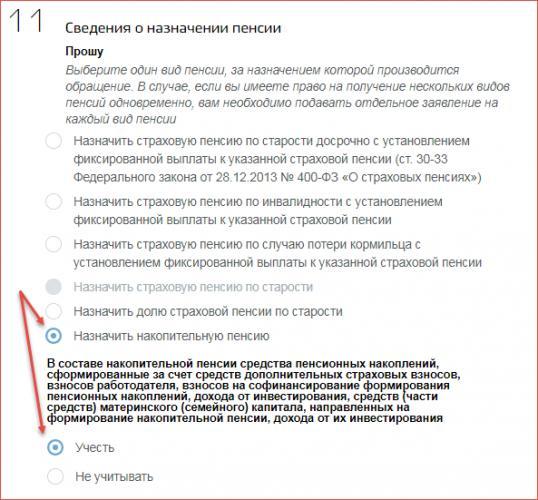 kak-podat-zayavlenie-na-vyplatu-nakopitelnoj-pensii-cherez-gosuslugi-poshagovo-shag-3.png