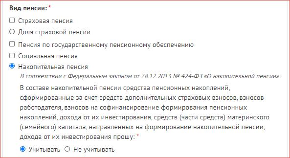 zayavlenie-o-nakopitelnoj-chasti-pensii-v-pfr.png