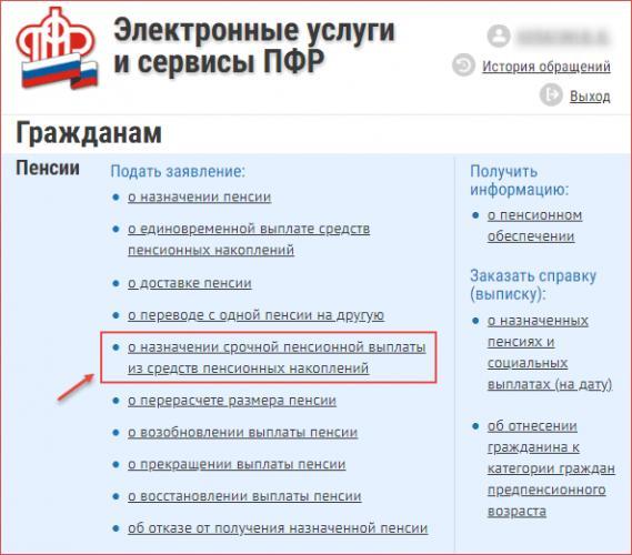 zayavlenie-o-naznachenii-srochnoj-pensionnoj-vyplaty-pensionnyh-nakoplenij.png