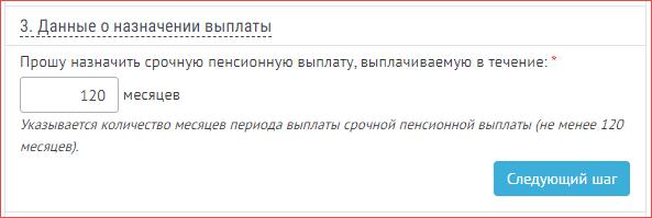 podat-zayavlenie-o-naznachenii-srochnoj-pensionnoj-vyplaty.png