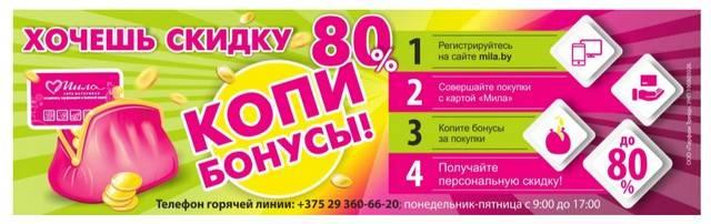 bonusnaya-programma-1.jpg