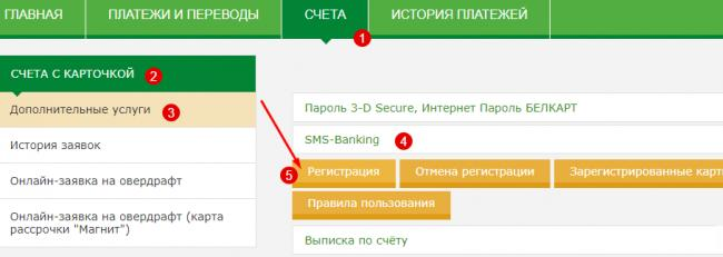 registarcija-m-bankinga-belarusbank.png