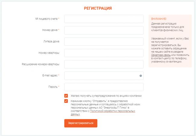 registratsiya-lichnogo-kabineta-T.png