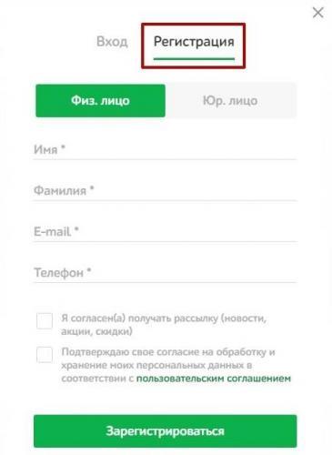registratsiya-v-lichnom-kabinete-2.jpg