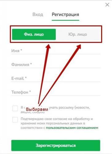 registratsiya-v-lichnom-kabinete-3.jpg