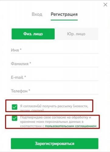 registratsiya-v-lichnom-kabinete-6.jpg