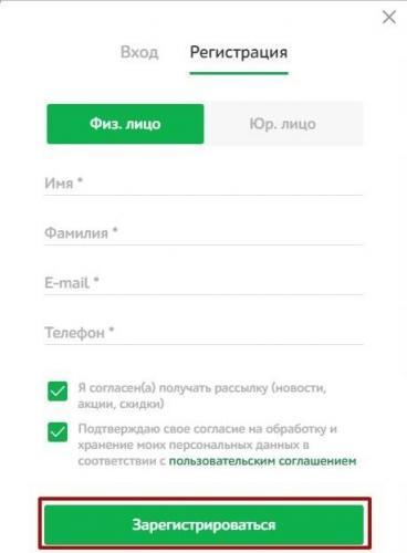 registratsiya-v-lichnom-kabinete-7.jpg