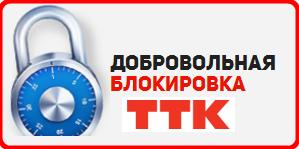 Blokirovka-ttk.png