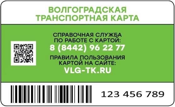 transportnaya-karta-volna-volgograd.jpg