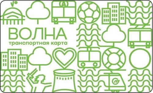 transportnaya-karta-volna-volgograd-tarify.jpg