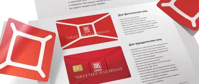 aktivaciya-karty-lukojl.png