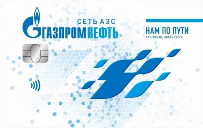 gazpromneft-bonusnyie-kartyi-lichnyiy-kabinet.jpg