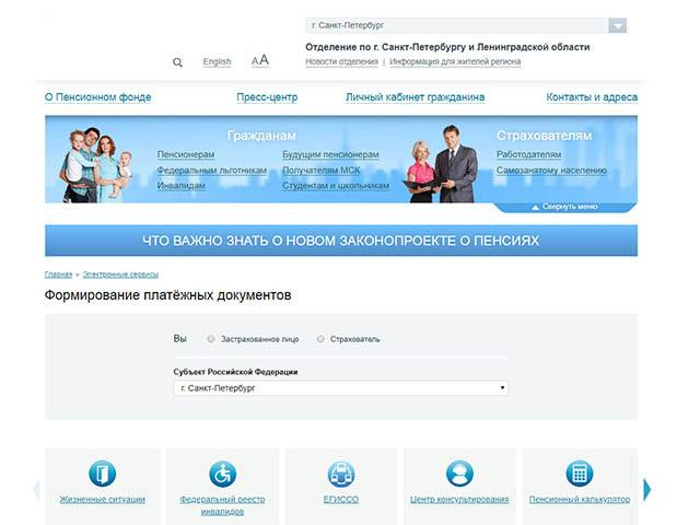 pfr_lichnyj_kabinet2.jpg