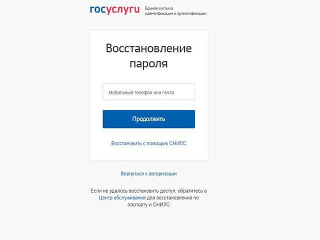 pfr_lichnyj_kabinet4.jpg