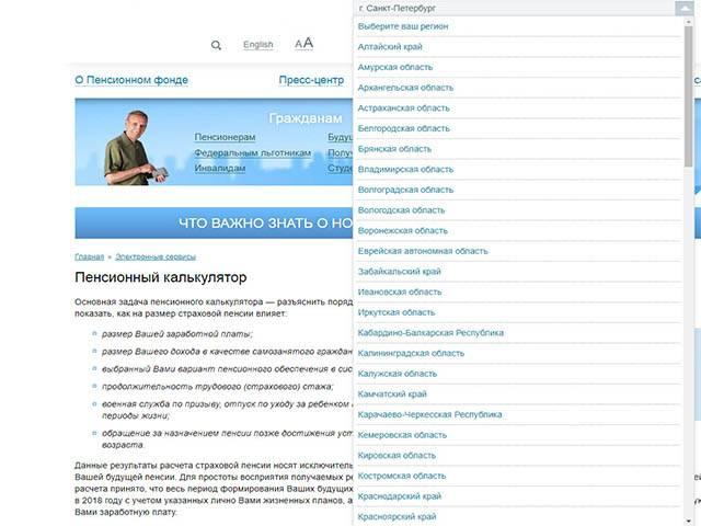 pfr_lichnyj_kabinet6.jpg