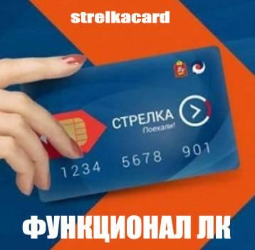 vozmozhnosti-lichnogo-kabineta-karty-strelka.jpg