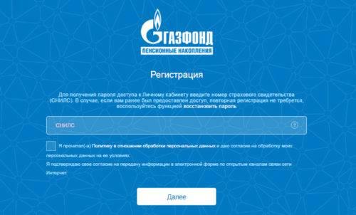 promagrofond-registratsiya-500x302.jpg