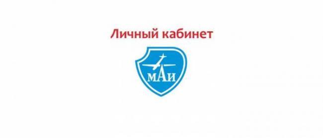 Lichnyj-kabinet-MAI.jpg