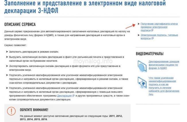 poluchenie-sertifikata-klyucha-proverki-ep.jpg