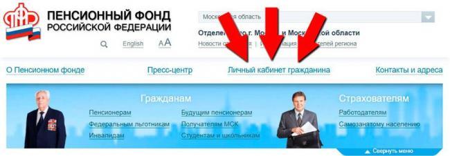 lichnyiy-kabinet-pfr-dlya-yuridicheskih-lits.jpg