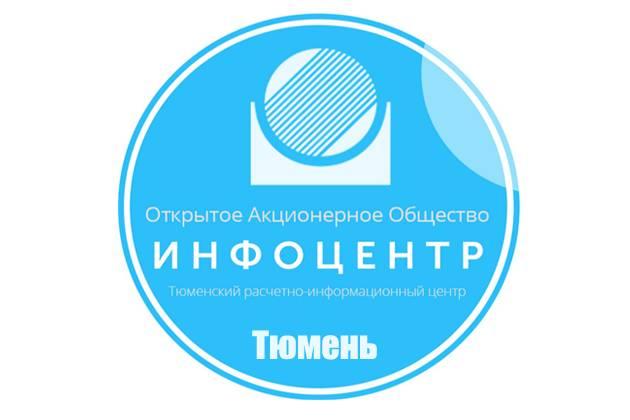 trits-tyumen-1.jpg